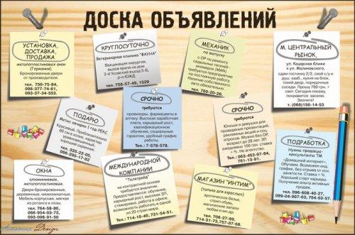 Подать бесплатное объявление в любой город России
