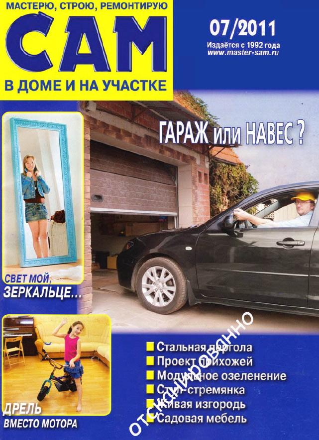 журнал сам