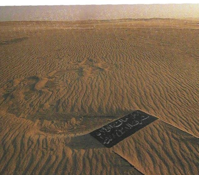 западная пустыня