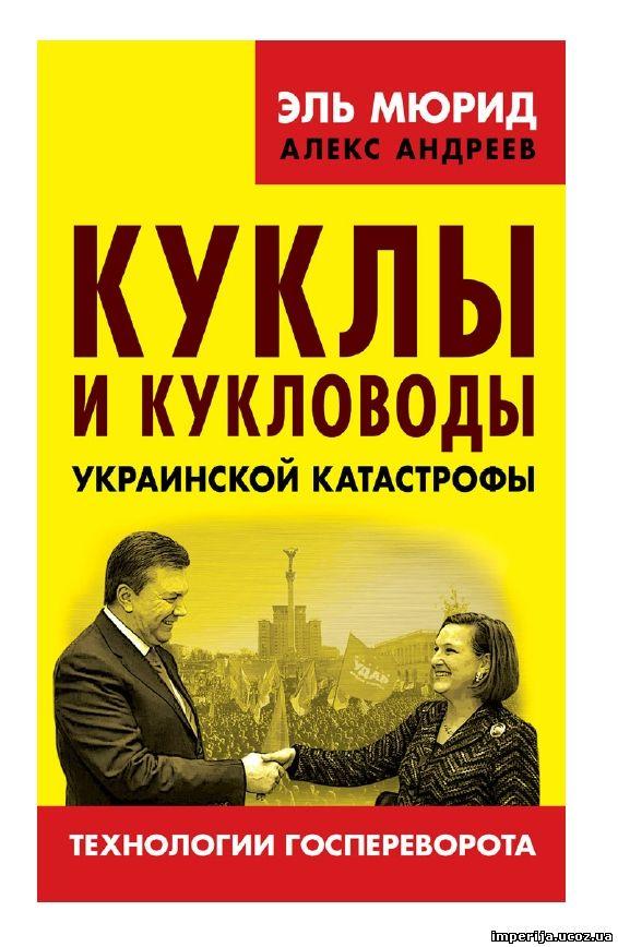 Шокирующая украина книга скачать