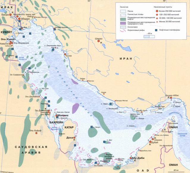 персидский залив карта